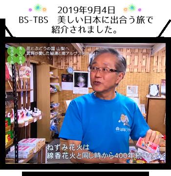 BS-TBS 美しい日本に出合う旅